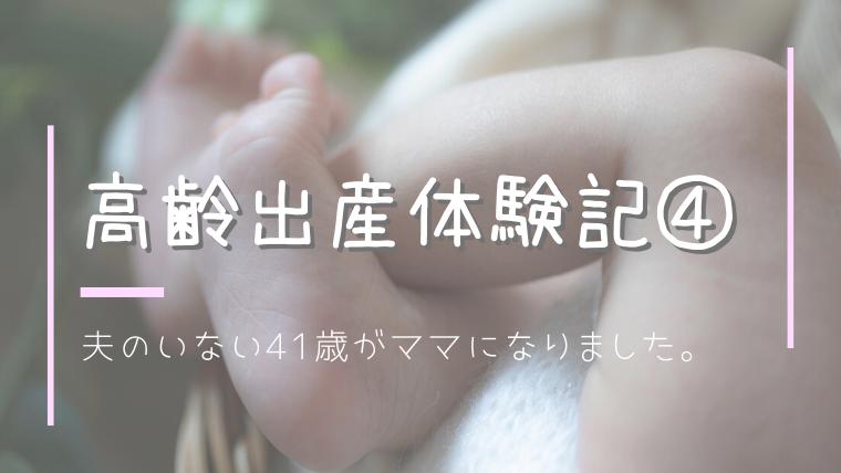 高齢出産体験記