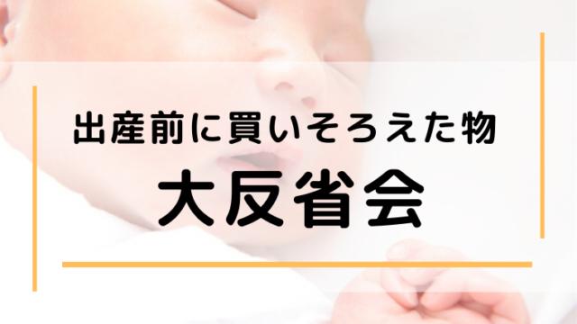 出産準備リスト