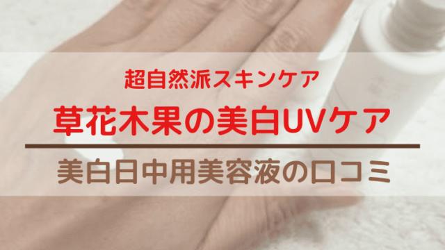 草花木果美白UV口コミ